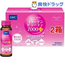 DHC コラーゲンビューティ 7000プラス(50ml*10本*2箱セット)【DHC サプリメント】