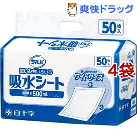 サルバ 吸水シート 4560(50枚入*4袋セット)