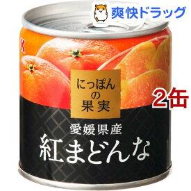 K&K にっぽんの果実 愛媛県産 紅まどんな(110g*2缶セット)【にっぽんの果実】