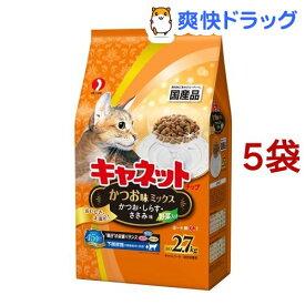 キャネットチップ かつお味ミックス(2.7kg*5コセット)【キャネット】