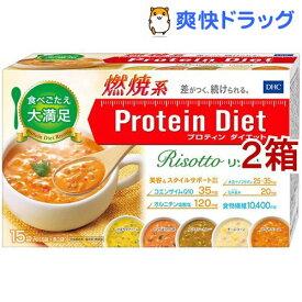 【訳あり】DHC プロティンダイエット リゾット(15袋入*2箱セット)【DHC サプリメント】