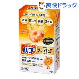 バブ 薬用 メディキュア 柑橘の香り(70g*6錠)【バブ】[入浴剤]