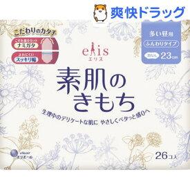 エリス Megami 素肌のきもち 多い昼用 羽なし(26枚入)【elis(エリス)】[生理用品]