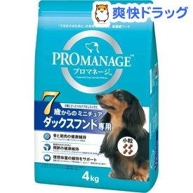 プロマネージ 犬種別シリーズ 7歳からのミニチュアダックスフンド専用(4kg)【dalc_promanage】【m3ad】【プロマネージ】[ドッグフード]