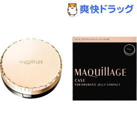 資生堂 マキアージュ ケース ドラマティックジェリーコンパクト用(1個)【マキアージュ(MAQUillAGE)】