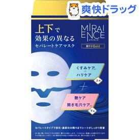 ミライエンス セパレートケアマスク 艶やかゴールド(3回分)【ミライエンス】[パック]