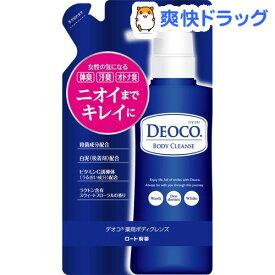 デオコ 薬用ボディクレンズ つめかえ用(250ml)【デオコ】