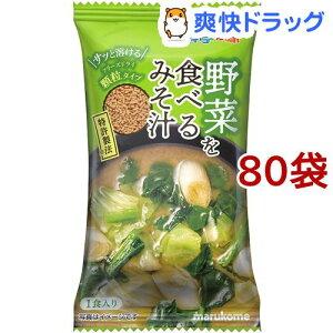 料亭の味 フリーズドライ顆粒 野菜を食べるみそ汁(14g*80袋セット)【料亭の味】