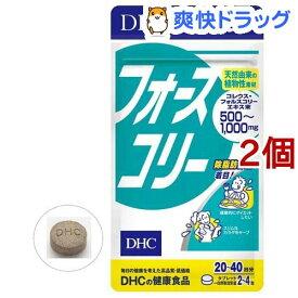 DHC フォースコリー 20日分(80粒*2コセット)【DHC サプリメント】