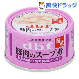 デビフ 豚肉のスープ煮(65g*12コセット)【デビフ(d.b.f)】[ドッグフード]