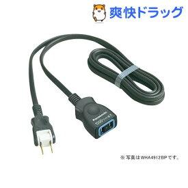 延長コードX 1m ブラック WHA4911BP(1コ入)