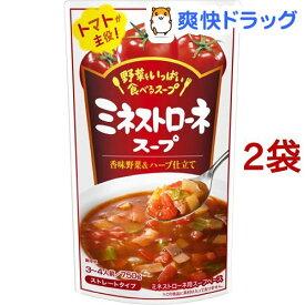 ダイショー 野菜をいっぱい食べるスープ ミネストローネスープ(750g*2コセット)【ダイショー】