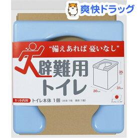 避難用トイレ R-58(1個)[防災グッズ]