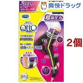 メディキュット 寝ながらメディキュット フルレッグ EX Mサイズ(1足*2個セット)【メディキュット(QttO)】