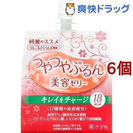 資生堂 綺麗のススメ つやつやぷるんゼリー りんご&さくらんぼ風味(150g*6コセット)【綺麗のススメ】