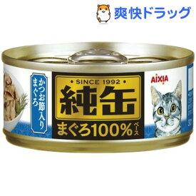 純缶ミニ かつお節入りまぐろ(65g)【純缶シリーズ】