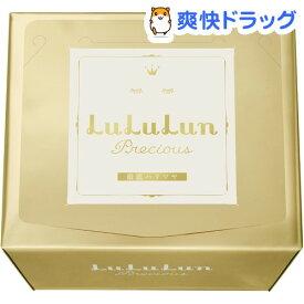 フェイスマスク ルルルンプレシャス ホワイト WS3(32枚入)【ルルルン(LuLuLun)】[パック]