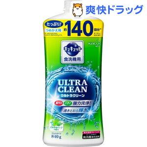 キュキュット 食洗機用洗剤 ウルトラクリーン さわやかハーブの香り 詰め替えボトル(840g)【キュキュット】