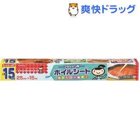 キチントさん フライパン用 ホイルシート 25cm*15m(1個)【キチントさん】