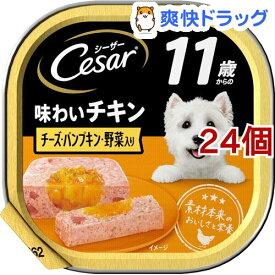 シーザー11歳からの味わいチキン チーズ・パンプキン・野菜入り (100g*24コセット)【d_cesar】【シーザー(ドッグフード)(Cesar)】[ドッグフード]