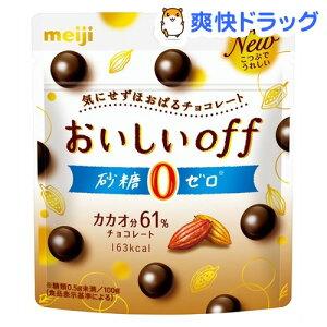おいしいoff 砂糖ゼロ カカオ61%(33g)[チョコレート ホワイトデー 義理チョコ]