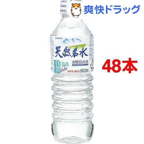 ブルボン 天然名水 出羽三山の水(500mL*48本)【送料無料】