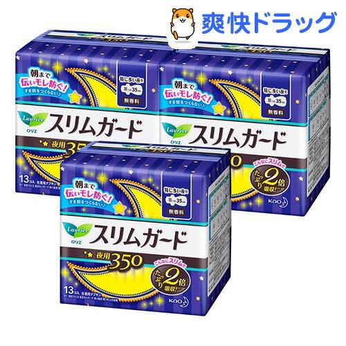 ロリエ スリムガード 夜用 350(13コ入*3コセット)【ロリエ】