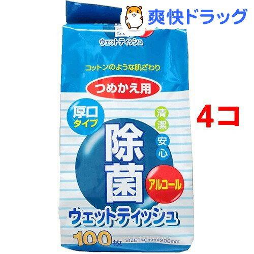 除菌 ウェットティッシュ つめかえ用(100枚入*4コセット)