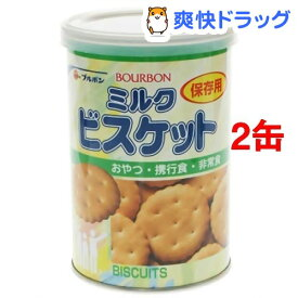 ブルボン 缶入ミルクビスケット(保存缶)(75g*2コセット)【ブルボン】