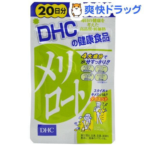 DHC メリロート 20日分(40粒入)【DHC】