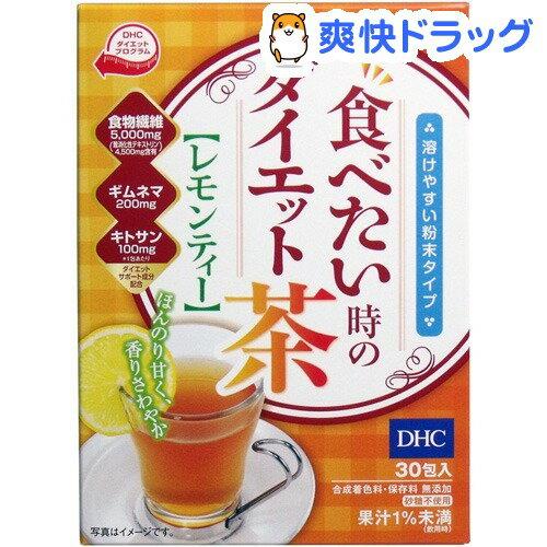 【訳あり】DHC 食べたい時のダイエット茶 レモンティー(6.2g*30包)【DHC】
