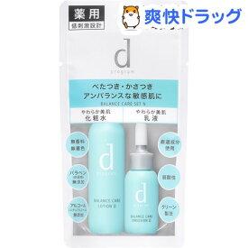 資生堂 d プログラム バランスケア セット N(1セット)【d プログラム(d program)】