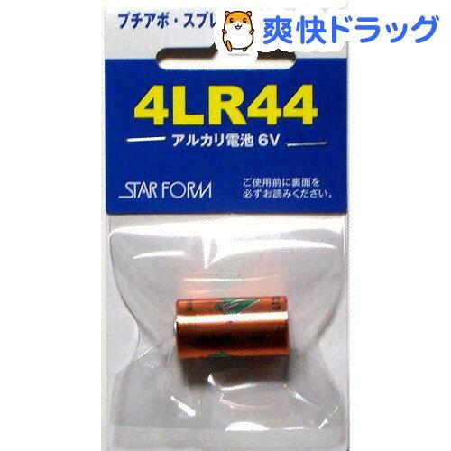 プチアボ スプレートレーナー用電池 4LR44(1コ入)【アボ】