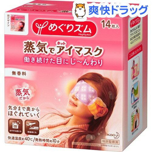 めぐりズム 蒸気でホットアイマスク 無香料(14枚入)【kao6me1pp4】【めぐりズム】