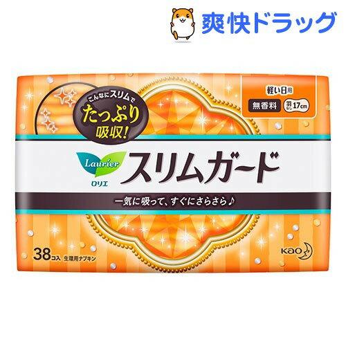 ロリエ スリムガード 軽い日用(38コ入)花王【ロリエ】