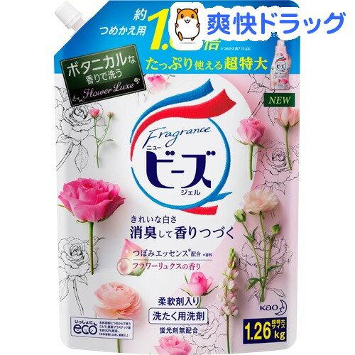 フレグランスニュービーズジェル フラワーリュクスの香り つめかえ用 超特大サイズ(1.26kg)【ニュービーズ】