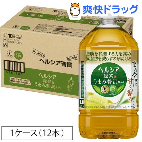 【訳あり】ヘルシア緑茶 うまみ贅沢仕立て(1L*12本)【ヘルシア】【送料無料】