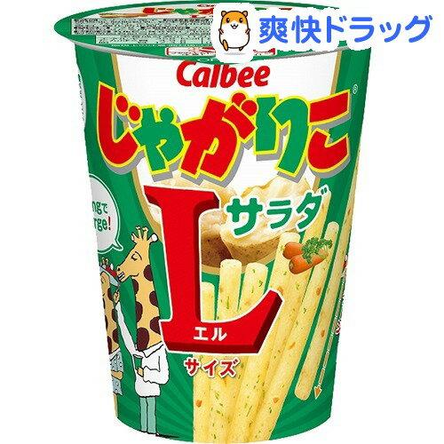 【訳あり】じゃがりこ サラダ Lサイズ(72g)【じゃがりこ】