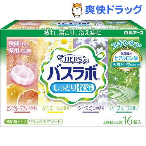 バスラボ HERS しっとり保湿 薬用入浴剤 リラックスアソート(16錠)【バスラボ】