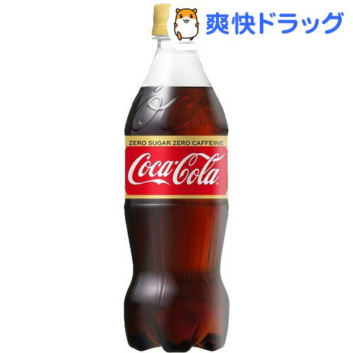 コカ・コーラ ゼロカフェイン(500mL*24本入)【コカコーラ(Coca-Cola)】【送料無料】