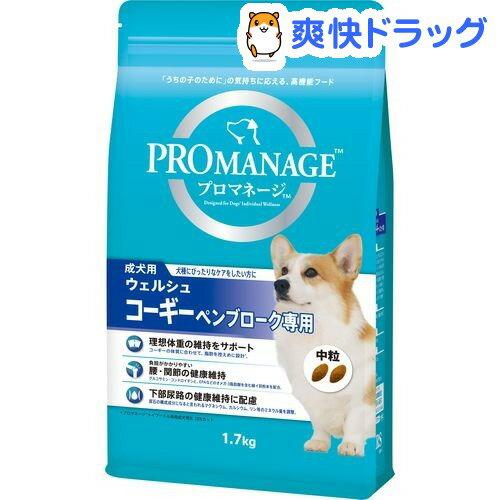 プロマネージ ウェルシュコーギーペンブローク専用 成犬用(1.7kg)【d_pro】【プロマネージ】