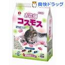 猫砂 お花畑 コスモス(15L)【お花畑】[ねこ砂 ネコ砂 紙]