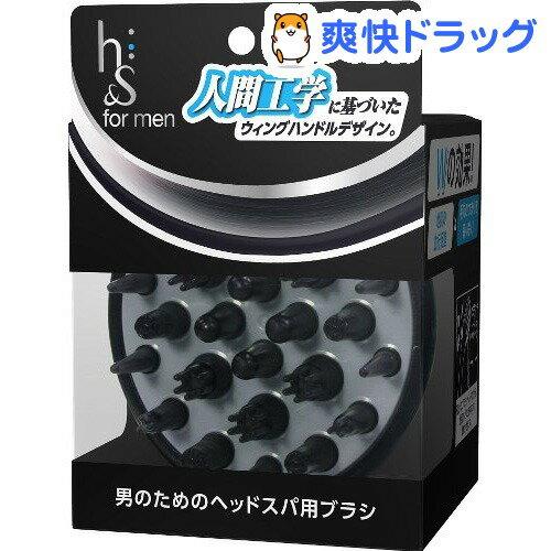 h&s フォーメン 男のためのヘッドスパ用ブラシ(1コ入)【pgstp】【sd-hsh-pg】【h&s(エイチアンドエス)フォーメン】