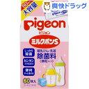 ピジョン ミルクポンS 60包入り(60包)【ミルクポン】