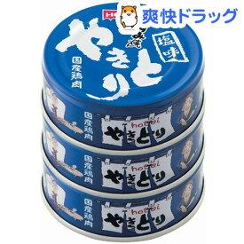 ホテイフーズ やきとり缶詰 国産鶏肉使用 炭火焼 やきとり 塩味3缶シュリンク(70g*3缶入)