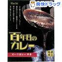 百年目のカレー 中辛(220g)[レトルト食品]