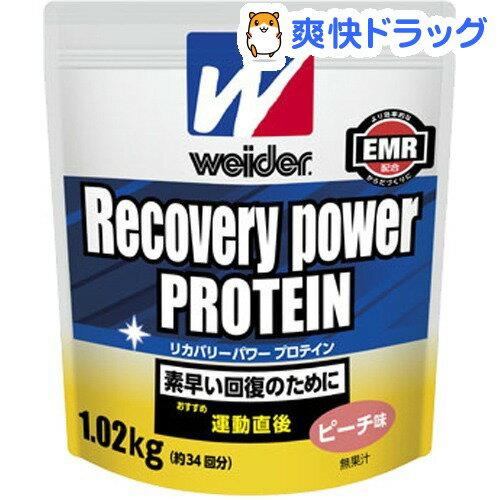 ウイダー リカバリーパワープロテイン ピーチ味(1.02kg)【ウイダー(Weider)】【送料無料】