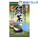 のむらの茶園 粉末玄米入り緑茶(20本入)[お茶]