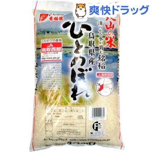【訳あり】平成29年度産 JA鳥取西部 鳥取県産ひとめぼれ(5kg)