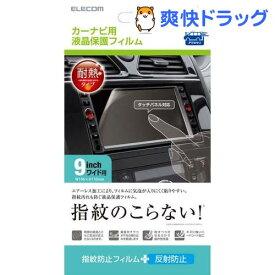 エレコム カーナビ用液晶保護フィルム 9インチワイド用 CAR-FL9W(1枚入)【エレコム(ELECOM)】